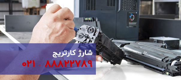 شارژ کارتریج | شارژ کارتریج تخصصی | قیمت شارژ کارتریج | شارژ کارتریج در تهران