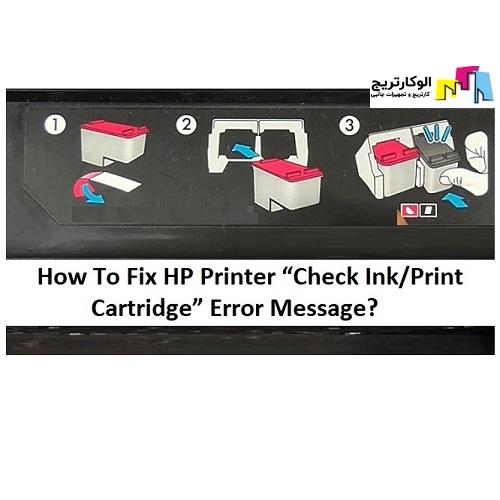 رفع خطای Check Ink/Print Cartridge پرینتر اچ پی